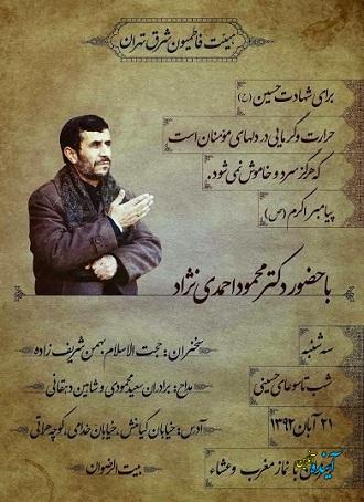 عکس پوستر هیئت احمدی نژاد