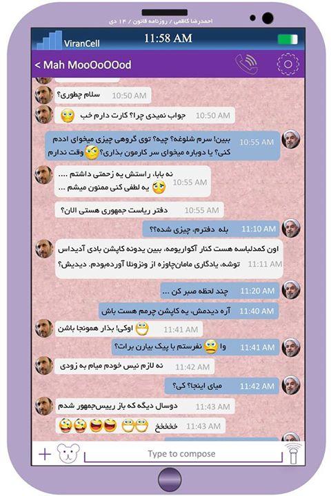 مکالمه احمدی نژاد و روحانی در وایبر