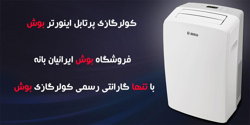 کولر گازی پرتابل بوش