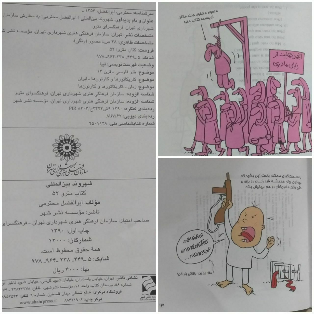 واکنش به خبر توزیع کتاب مترو با تصاویر اعدام در مهد کودک ها (تصویر)