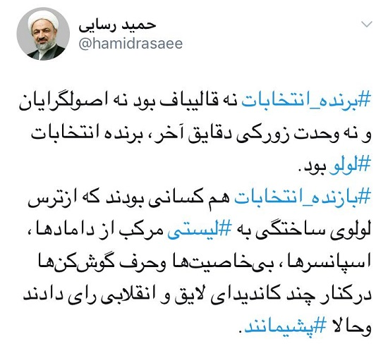 لولوها برنده انتخابات تهران شدند