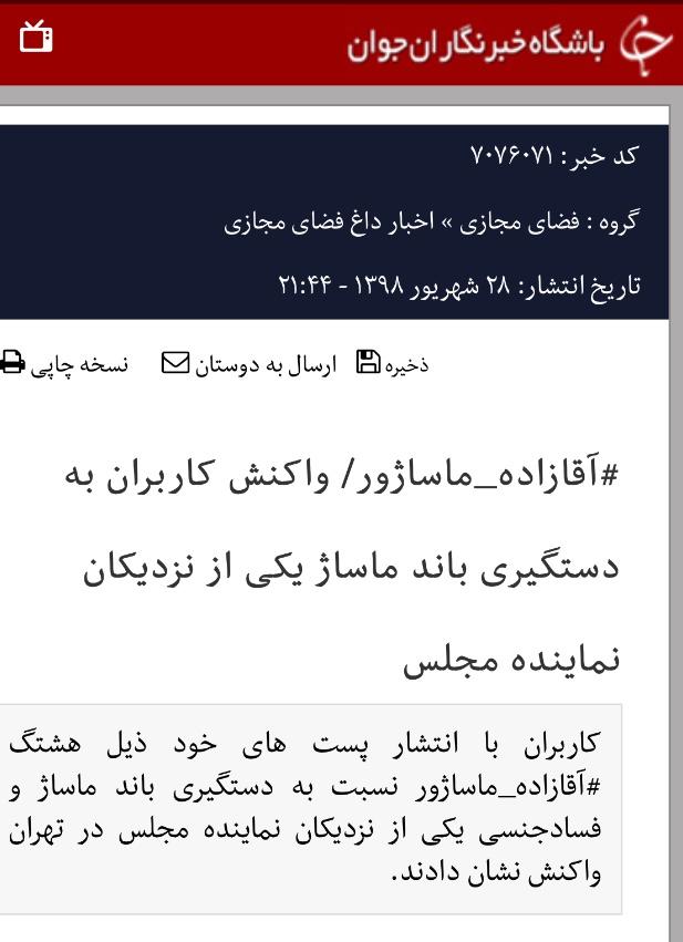 واكنش 'پروانه سلحشورى' به خبر بازداشت برادرزاده اش