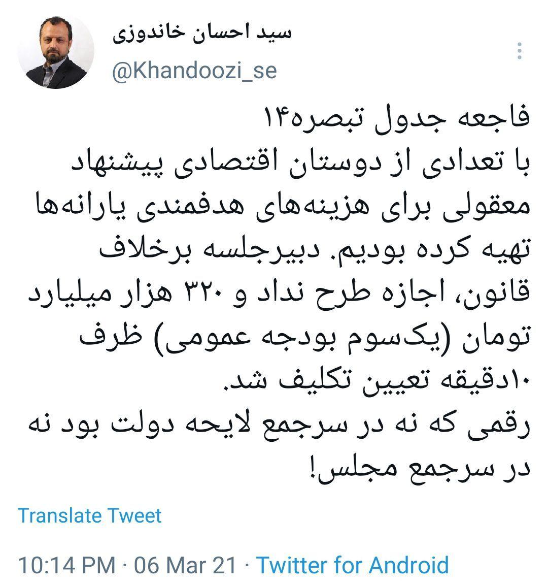 تعیین تکلیف ٣٢٠ هزار میلیارد تومان در مجلس انقلابى ظرف ١٠ دقیقه !