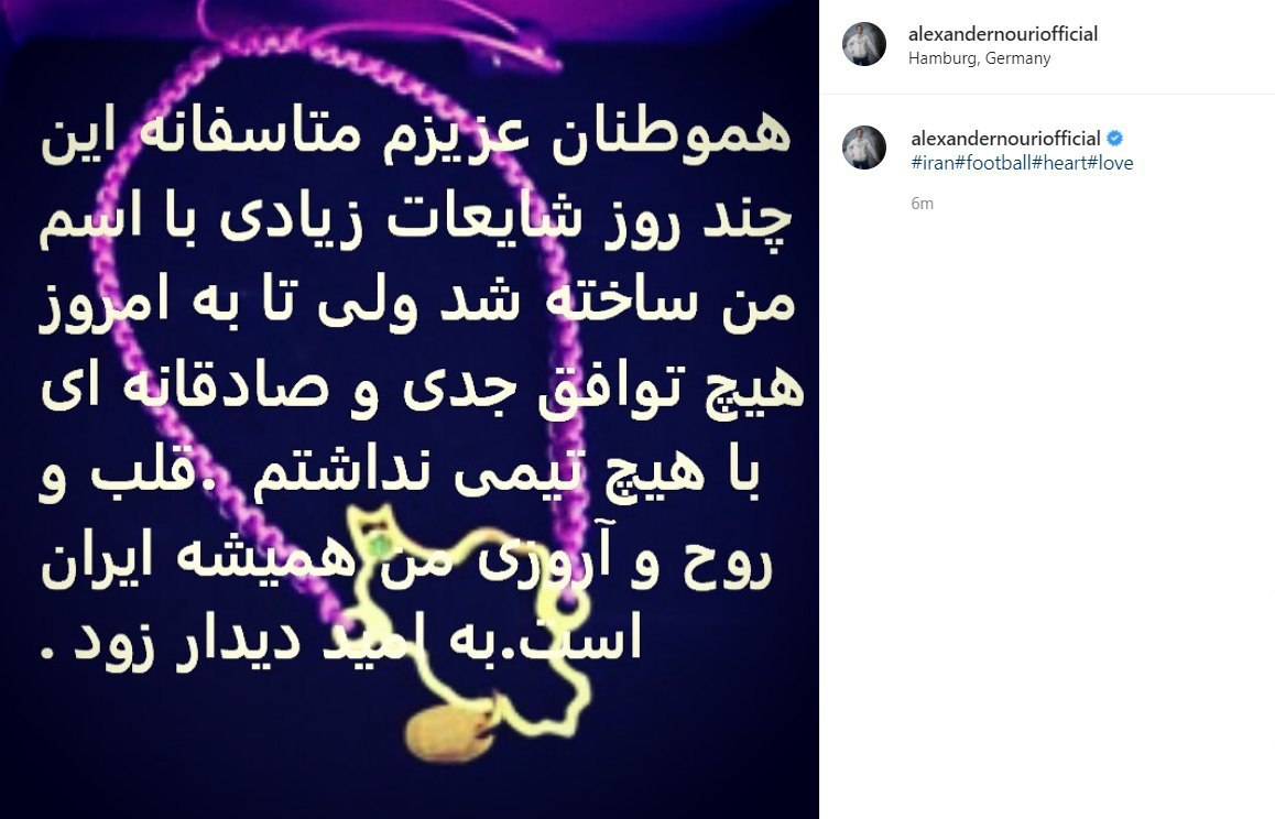 هواداران استقلال باز سر کار بودند: هیچ توافقى با 'الکس نورى' نشده است! (سند)