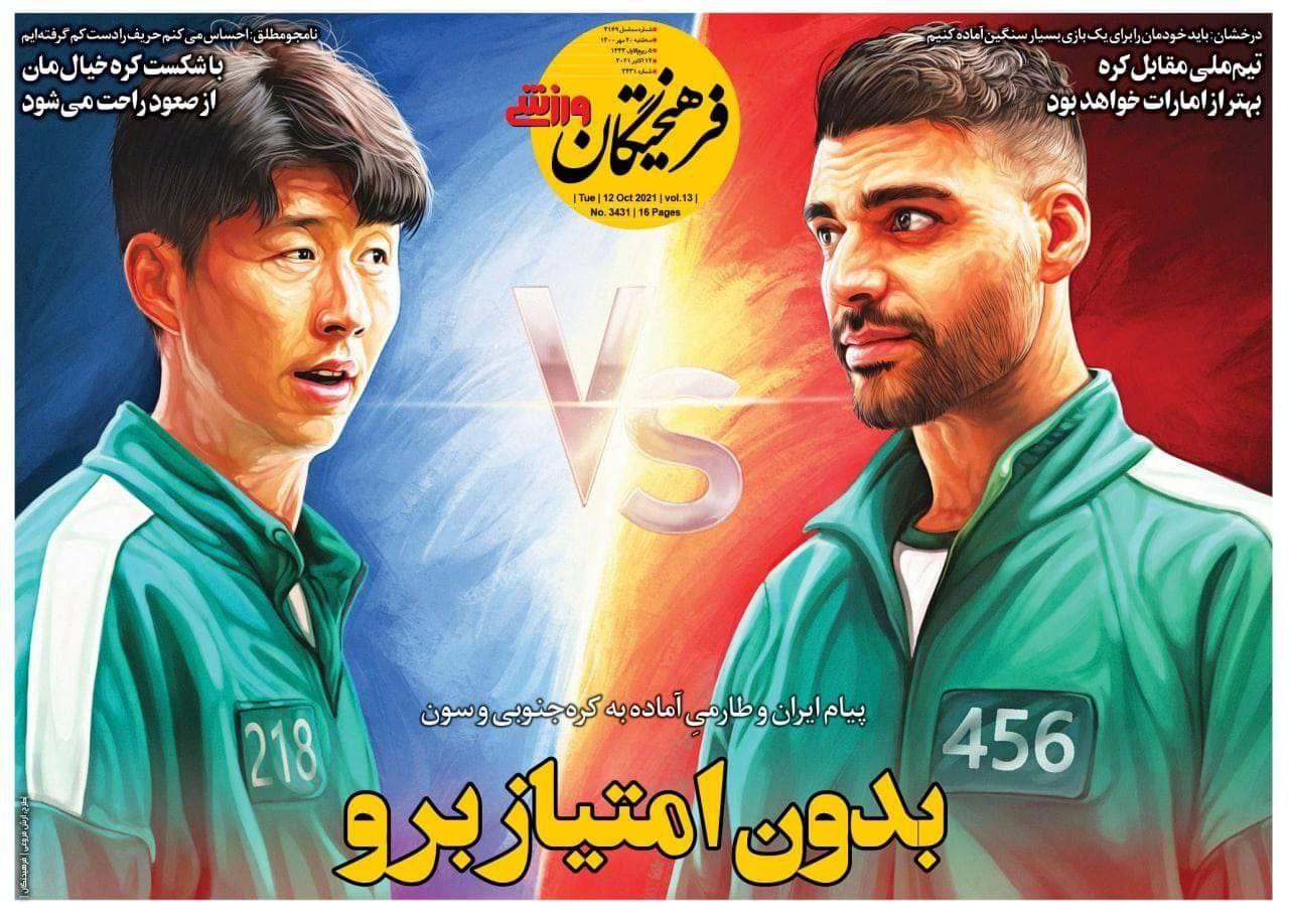 طرح جالب فرهیختگان ورزشی با الهام از سریال کره ای بازی مرکب!(عکس)
