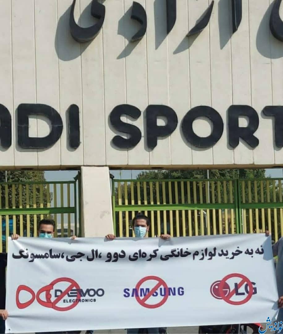 تجمع عجیب مقابل ورزشگاه آزادی با شعار نه به لوازم خانگی کره ای!(عکس)